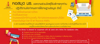 online database a z thammasat university libraries browse by title