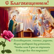 Сегодня праздник - Благовещение Пресвятой Богородицы