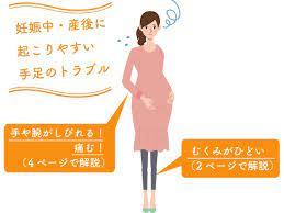 産後 て の しびれ