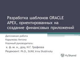 Презентация на тему Разработка шаблонов oracle apex  1 Разработка шаблонов oracle apex ориентированных на создание финансовых приложений Дипломная работа
