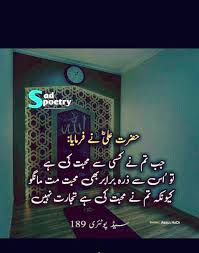 59658628 Pin By Harris ķ On خوبصورت باتیں Urdu Quotes Islamic
