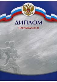 Диплом Российская геральдика Д  Диплом Российская геральдика Д 6