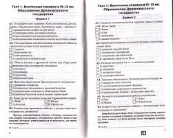 из для История России Контрольно измерительные материалы  Иллюстрация 4 из 15 для История России Контрольно измерительные материалы Базовый уровень 10 класс