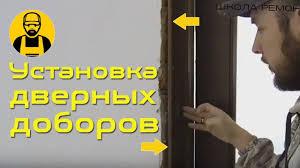 Установка дверных доборов. Самое подробное видео! - YouTube