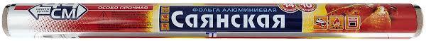 """<b>Фольга</b> алюминиевая """"Саянская <b>Фольга</b>"""", особо прочная ..."""