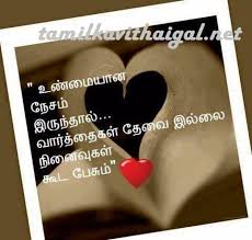 latest love feeling tamil kavithai with images and text messages feeling kavithai in tamil age
