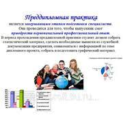 Отчеты по практике с печатью организации в Екатеринбурге  Отчет по преддипломной практике в турфирме с печатью