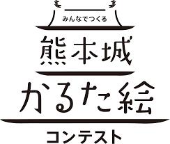 熊本城かるた絵コンテスト