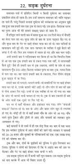 buy essay net examination first place to get college papers essay on traffic rules in hindi