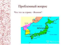 Презентация на тему Япония Авторы проекта дети старшей группы  2 Проблемный вопрос Что это за страна Япония