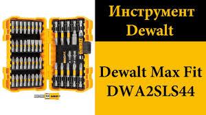 <b>Набор</b> принадлежностей Dewalt Max <b>Fit</b> DWA2SLS44 - YouTube