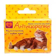 <b>Антицарапки Колпачки на Когти</b> для Кошек купить в Москве, цена ...