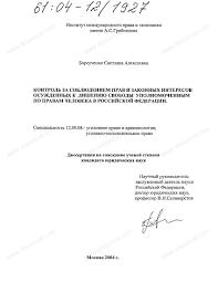 Диссертация на тему Контроль за соблюдением прав и законных  Диссертация и автореферат на тему Контроль за соблюдением прав и законных интересов осужденных к лишению