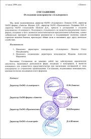 Consortium Agreement Form Image Collections - Agreement Letter Format