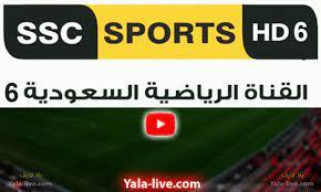 مشاهدة قناة SSC SPORT 6 HD السعودية بث مباشر وتردد قناة ssc sport 6 hd على  نايل سات وعرب سات - Yalla Live