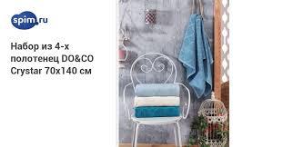 <b>Набор из 4</b>-х <b>полотенец</b> DO&CO Crystar 70х140 см