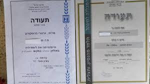 Подтверждение диплома в Израиле образовании  Подтверждение диплома в Израиле образовании