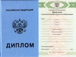 Купить диплом ГОЗНАК в Краснодаре Диплом училища с приложением 2011 н в