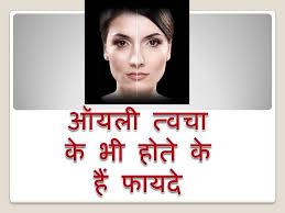 makeup tips tips for tips oily skin care hindi ऑयल त वच क भ ह त क ह फ यद