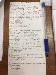 Очень важная контрольная помогите пожалуйста хотя бы пределы и  Ответы и объяснения 11mafka17 новичок Производная