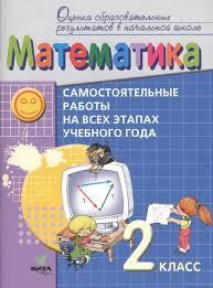 Русский язык класс Контрольно диагностические работы Тимченко  Самостоятельные работы на всех этапах учебного года Пособие для учащихся