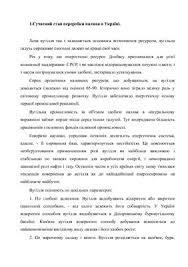 Химия ru Отчет по преддипломной практике на ВАТДнепродзержинский КХЗ на укр языке