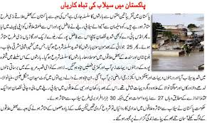 essay on disaster of flood in  adverse effects of flood in uk essays