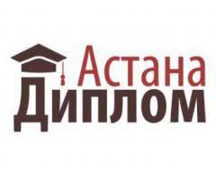 дипломные Доска объявлений Бесплатные частные объявления на ВИКЛИ Дипломные работы в Астане