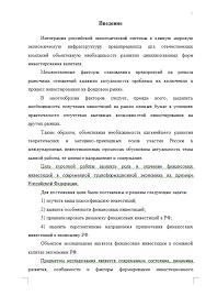 Курсовая Финансовые инвестиции в основной капитал Курсовые  Финансовые инвестиции в основной капитал экономики РФ 25 11 14