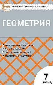ГДЗ КИМ контрольно измерительные материалы геометрия класс отве ГДЗ КИМ контрольно измерительные материалы геометрия 7 класс ответы ГДЗ Геометрия 7 класс