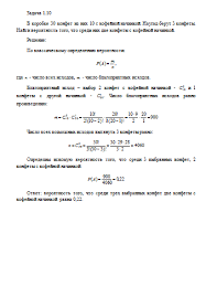 Контрольная работа по Теории вероятности Вариант Контрольные  Контрольная работа по Теории вероятности Вариант 10 18 12 16