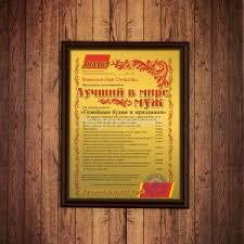 <b>Подарочные дипломы</b> на металле в Химках 🥇