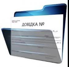 Порядок надання довідки про відсутність заборгованості з платежів, контроль за справлянням яких покладено на контролюючі органи