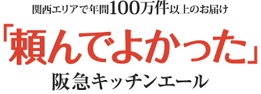 阪急 キッチン エール 関西