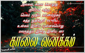 Good Morning Quotes In Tamil Font Best Of Good Morning Wishes Quotes In TamilKalai Vanakkam In Tamil JNANA