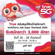 TRUE เปิดรับพนักงานใหม่ 3,000 อัตรา ในงาน JOB EXPO THAILAND 2020 26-28 นี้