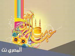 أجمل افكار توزيعات عيد الاضحى المبارك 2021 - المصري نت