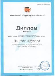 Таланты Дона Диплом 2 ой степени за победу в онлайн олимпиаде по русскому языку 8 класс
