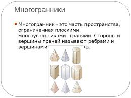 Презентация по геометрии на тему Правильные многогранники  Многогранники Многогранник это часть пространства ограниченная плоскими мн