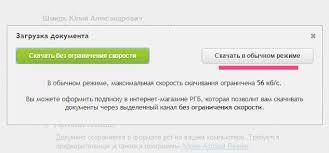 Как скачать книгу pdf из РГБ ua hist books Выбираем Скачать в обычном режиме