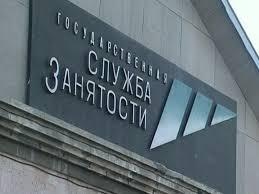Закон о занятости населения в РФ на год с разъяснениями Закон Российской Федерации о занятости населения в 2018 году