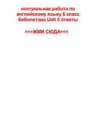 kontrolnaya rabota po angliyskomu yazyku klass biboletova unit  контрольная работа по английскому языку 6 класс биболетова unit 5 ответы >>>ЖМИ СЮДА<<< контрольная работа по английскому языку 6 класс биболетова unit 5