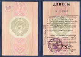 Диплом о высшем образовании узбекистана Мы вам сообщим диплом о высшем образовании узбекистана и будем дальше беседовать Разницы совершенно никакой нет
