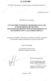 Диссертация на тему Управление производственными запасами в  Диссертация и автореферат на тему Управление производственными запасами в логистической системе предприятия химической промышленности