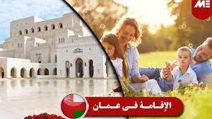 الإقامة فی عمان *| الحصول علی الجنسیة العمانیة 2020