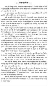 essay on a ldquo festival of summer rdquo in hindi