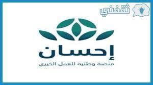 كيفية طلب مساعدة مالية عبر منصة احسان في المملكة العربية