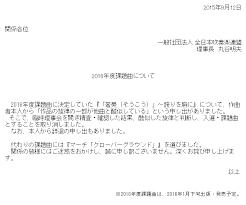 全日本吹奏楽コンクール課題曲取り消し変更今年の課題曲かと焦る人も