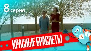 КРАСНЫЕ <b>БРАСЛЕТЫ</b>. Серия 8. Премьера! - YouTube