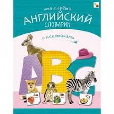 """<b>Азбука с наклейками</b> """"Мой первый английский словарик"""" (арт ..."""
